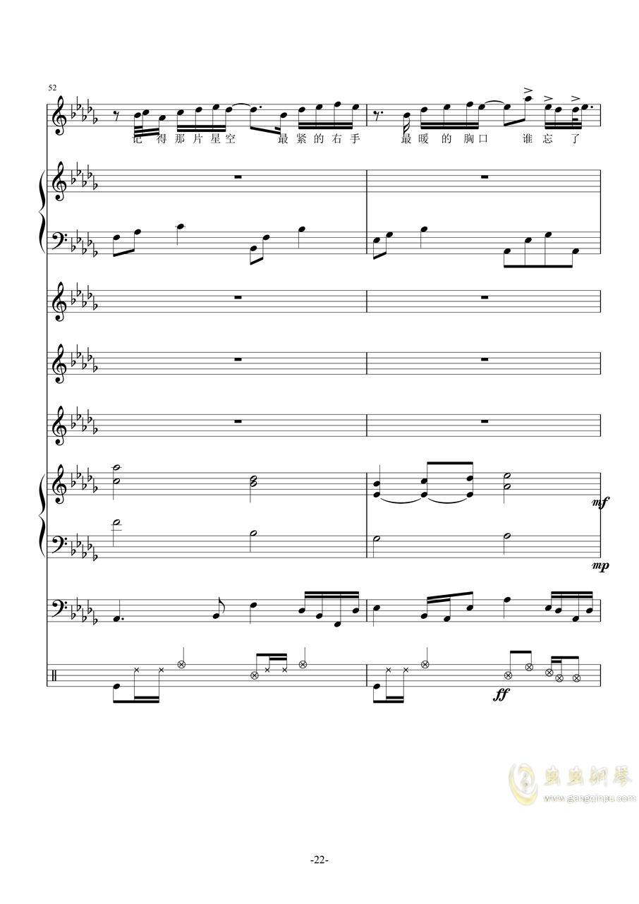 我怀念的(林俊杰翻唱版,总谱)钢琴谱 第22页