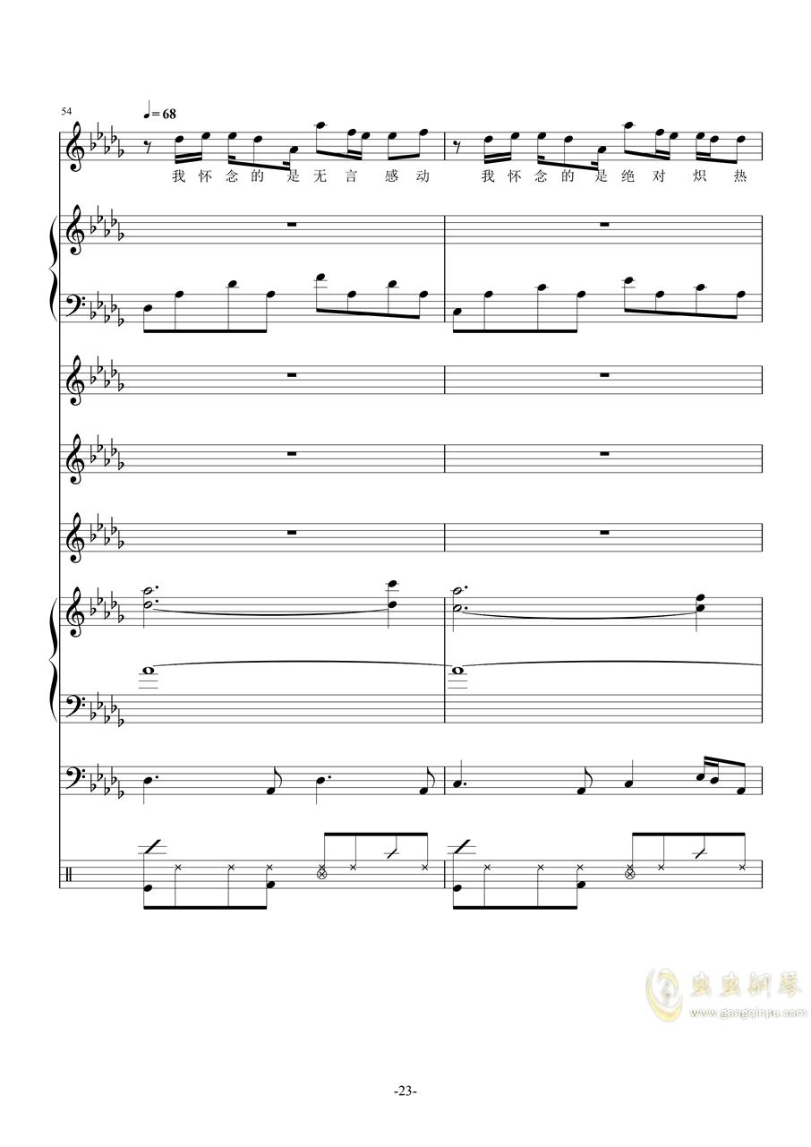 我怀念的(林俊杰翻唱版,总谱)钢琴谱 第23页