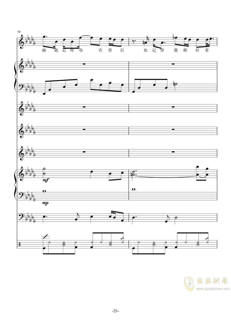 我怀念的(林俊杰翻唱版,总谱)钢琴谱 第25页