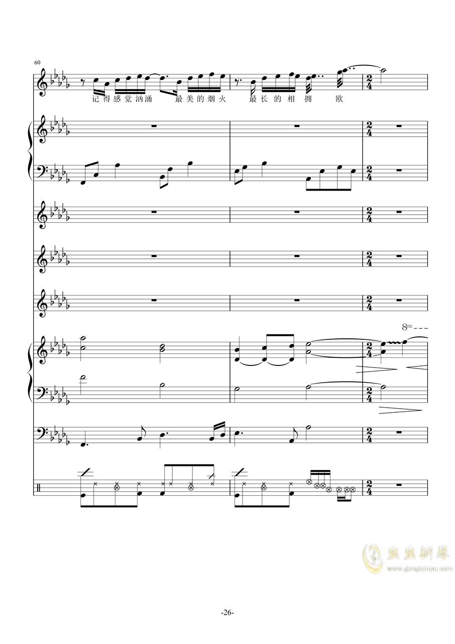 我怀念的(林俊杰翻唱版,总谱)钢琴谱 第26页