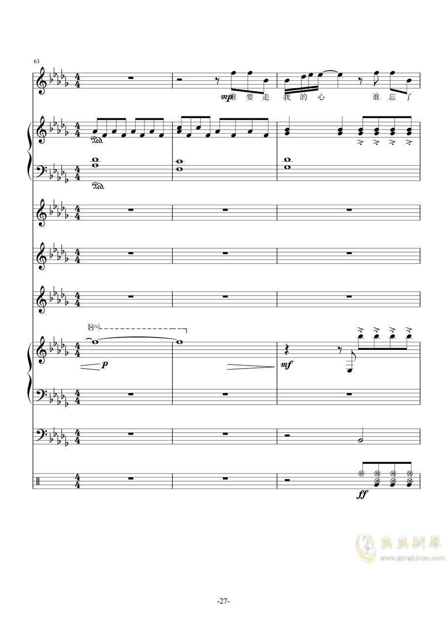 我怀念的(林俊杰翻唱版,总谱)钢琴谱 第27页