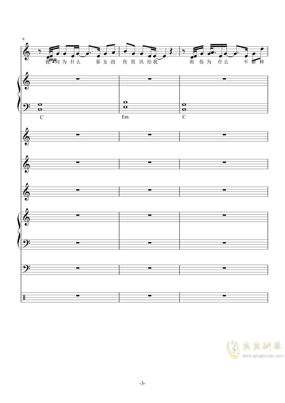 我怀念的(林俊杰翻唱版,总谱)钢琴谱 第3页