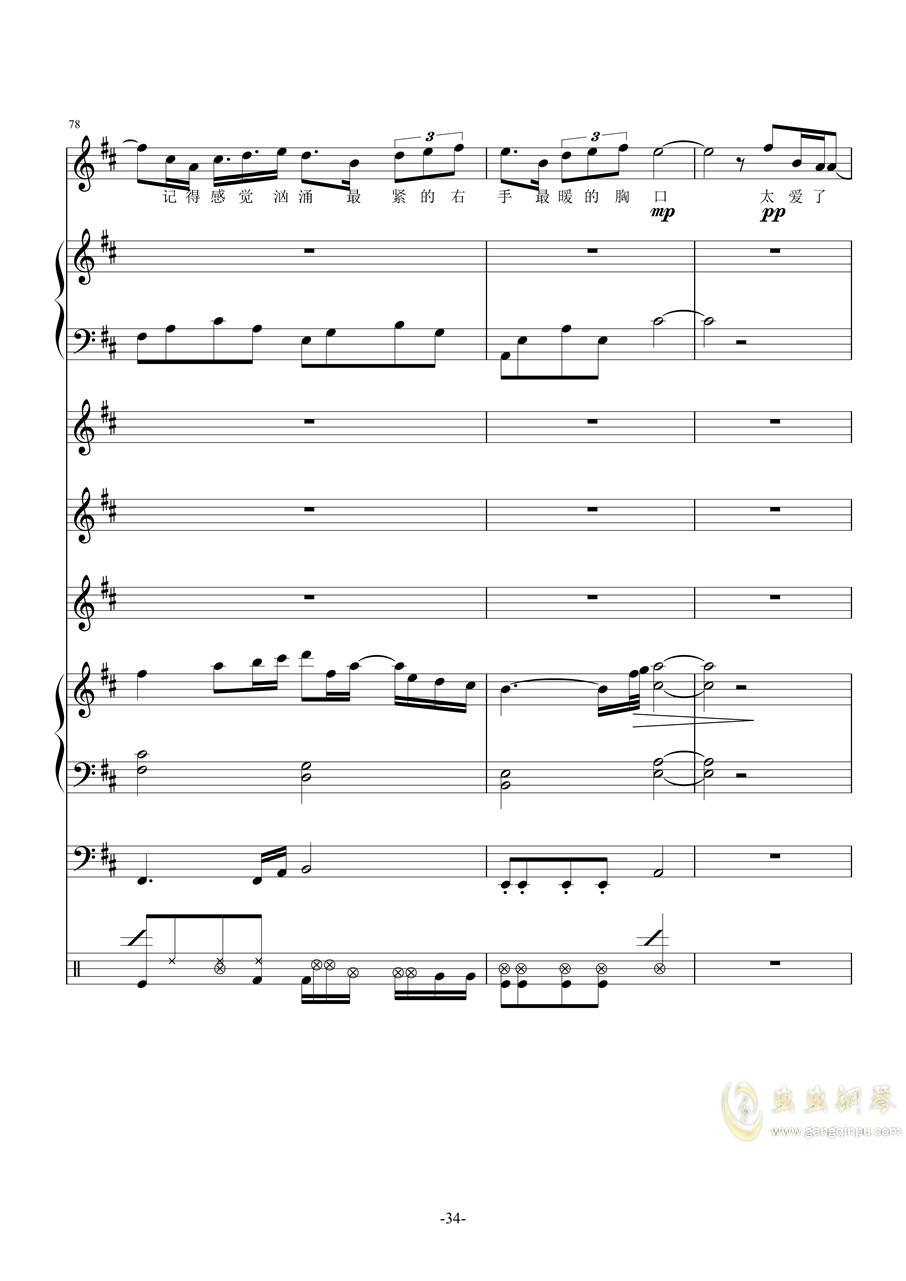 我怀念的(林俊杰翻唱版,总谱)钢琴谱 第34页