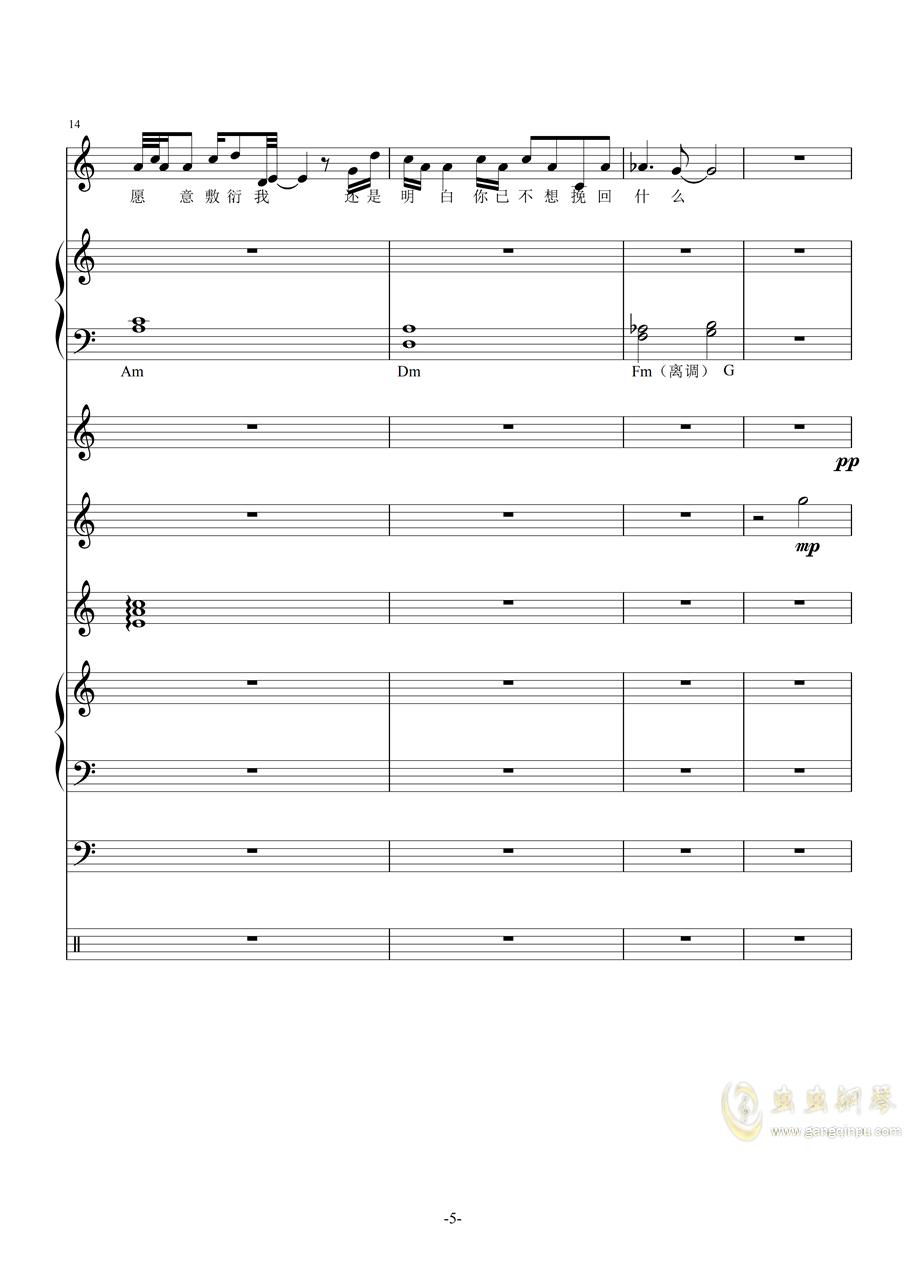我怀念的(林俊杰翻唱版,总谱)钢琴谱 第5页