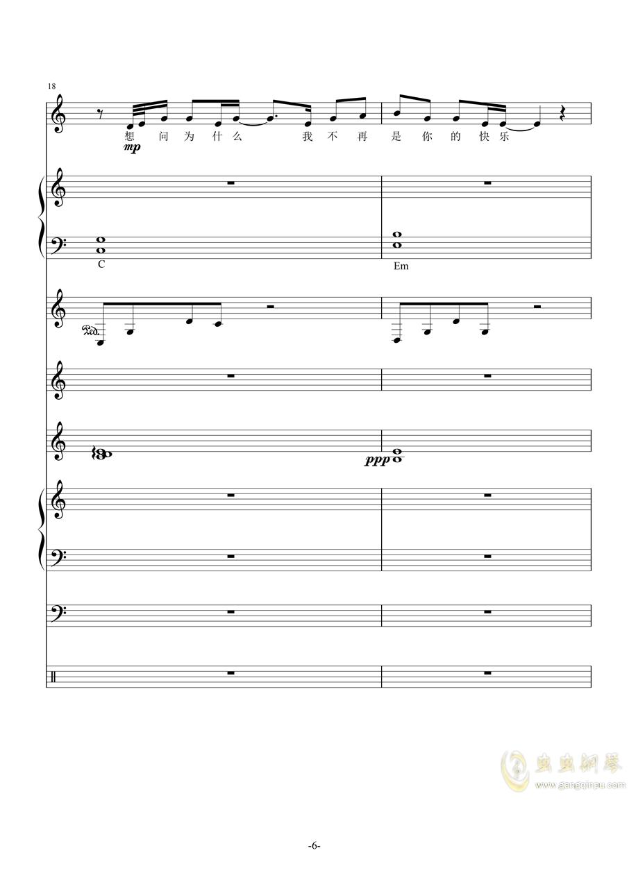 我怀念的(林俊杰翻唱版,总谱)钢琴谱 第6页