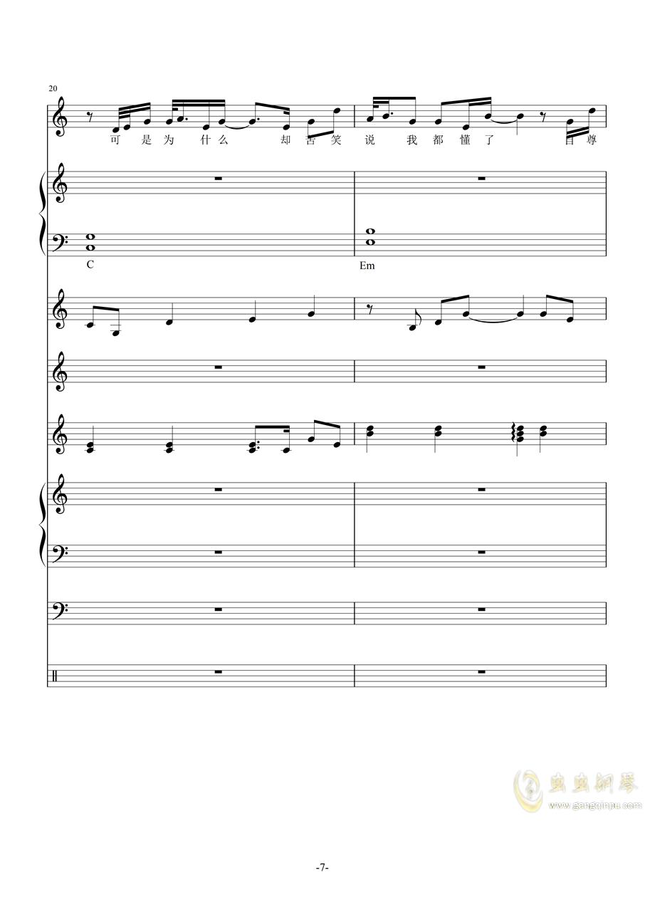 我怀念的(林俊杰翻唱版,总谱)钢琴谱 第7页