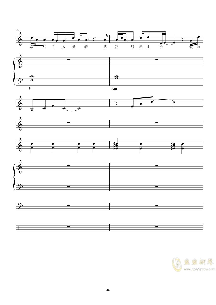 我怀念的(林俊杰翻唱版,总谱)钢琴谱 第8页