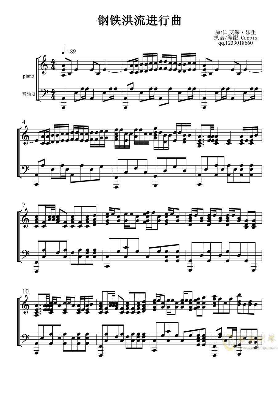 钢铁洪流进行曲钢琴谱 第1页