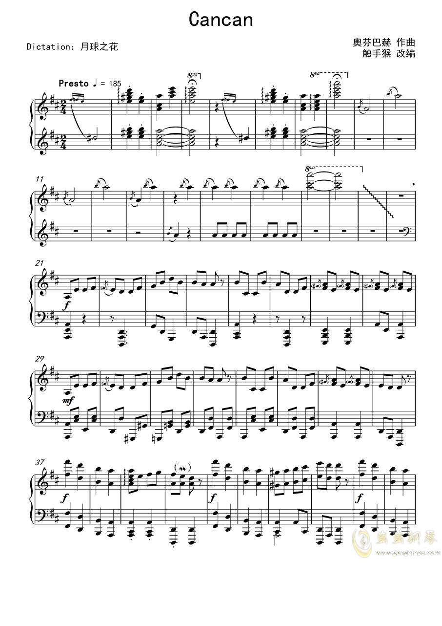 【触手猴】康康舞曲钢琴谱 第1页