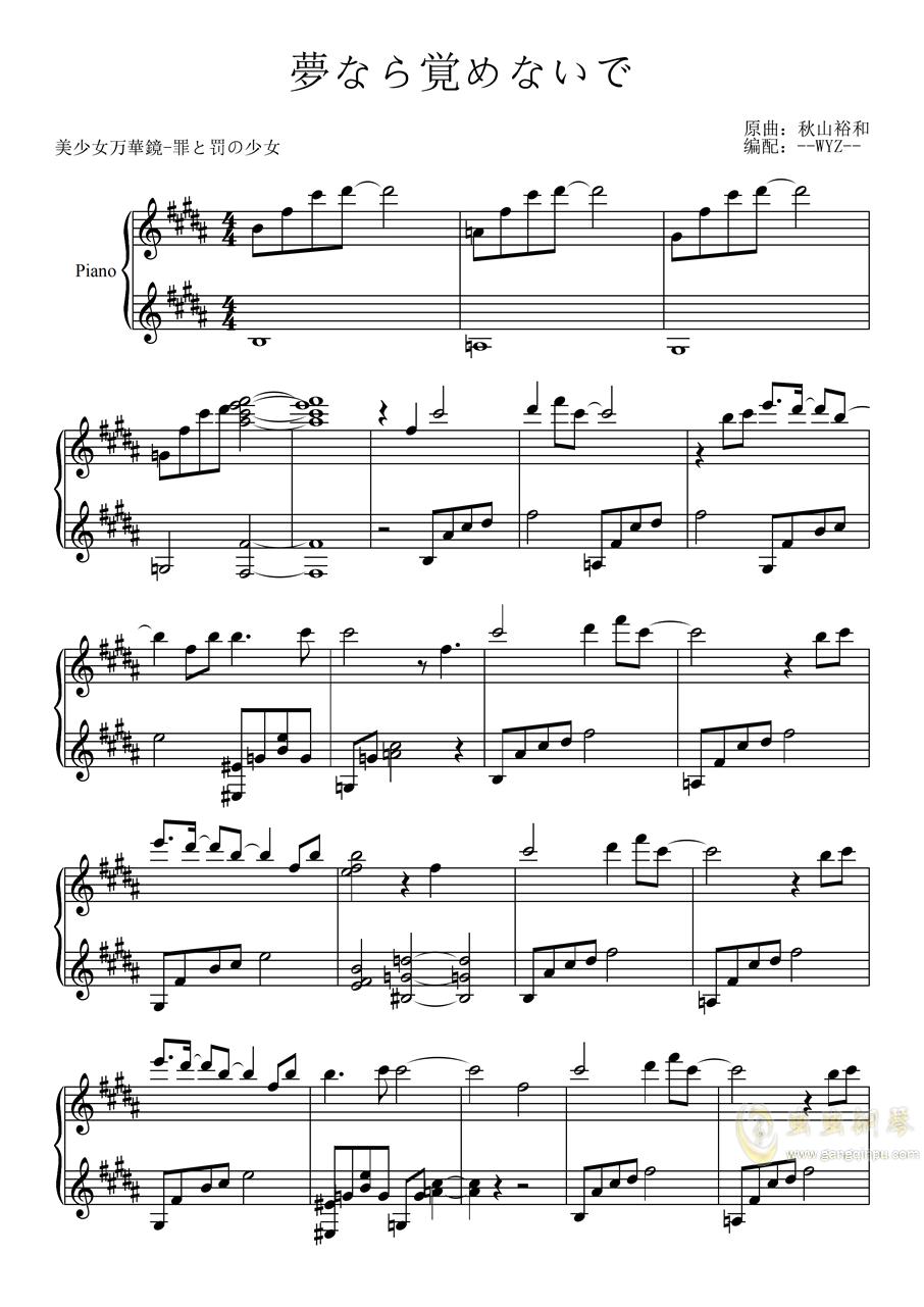 �簸胜橐�めないで(美少女万华镜4插曲)钢琴谱 第1页