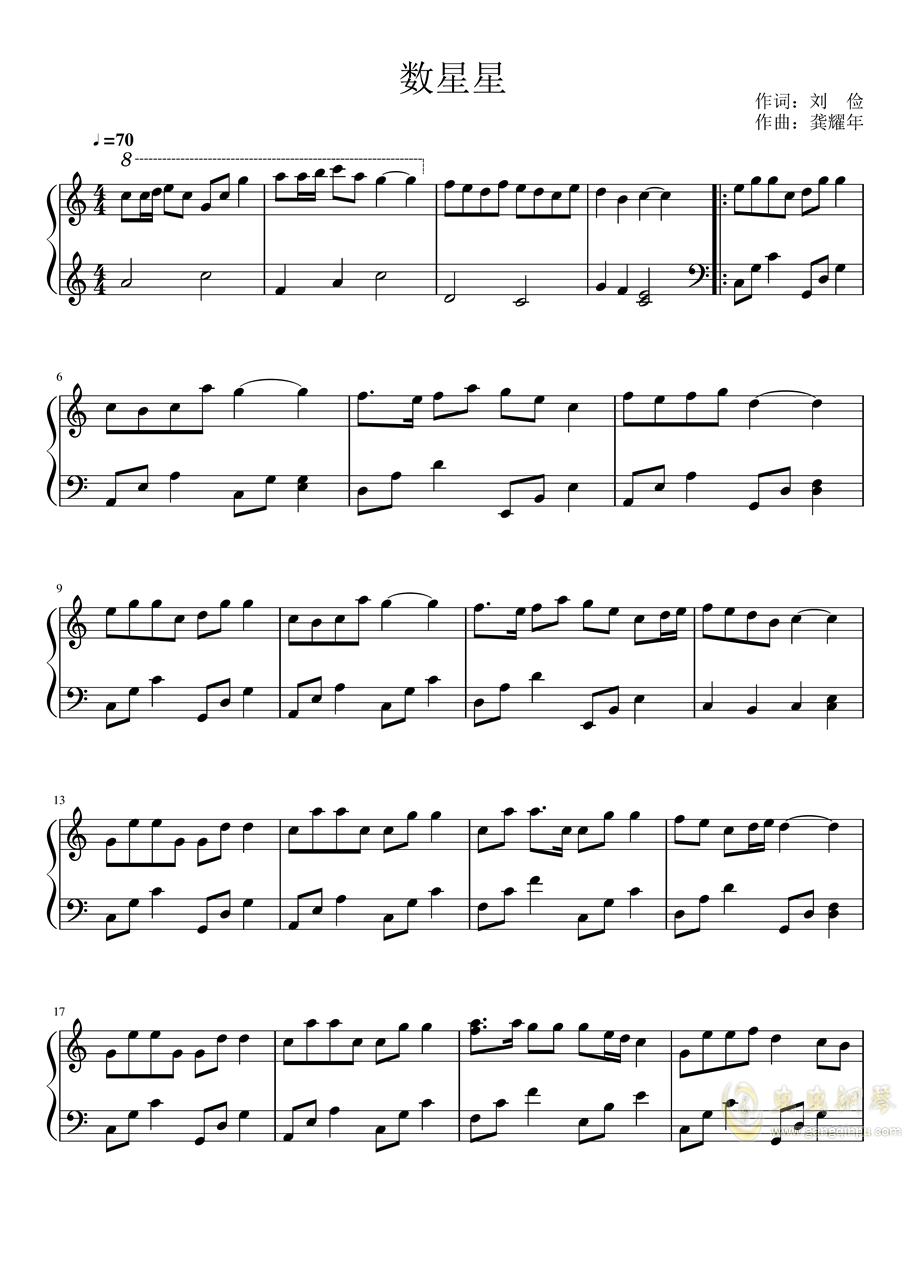 数星星钢琴谱 第1页