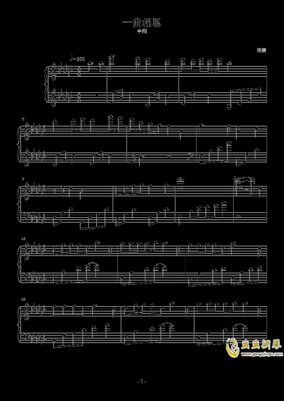 一曲相思钢琴谱 第1页