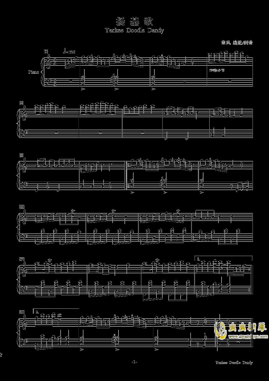 扬基歌钢琴谱 第1页