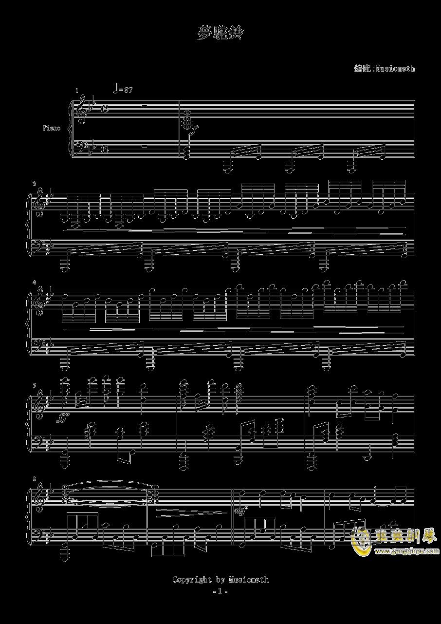 梦驼铃钢琴谱 第1页