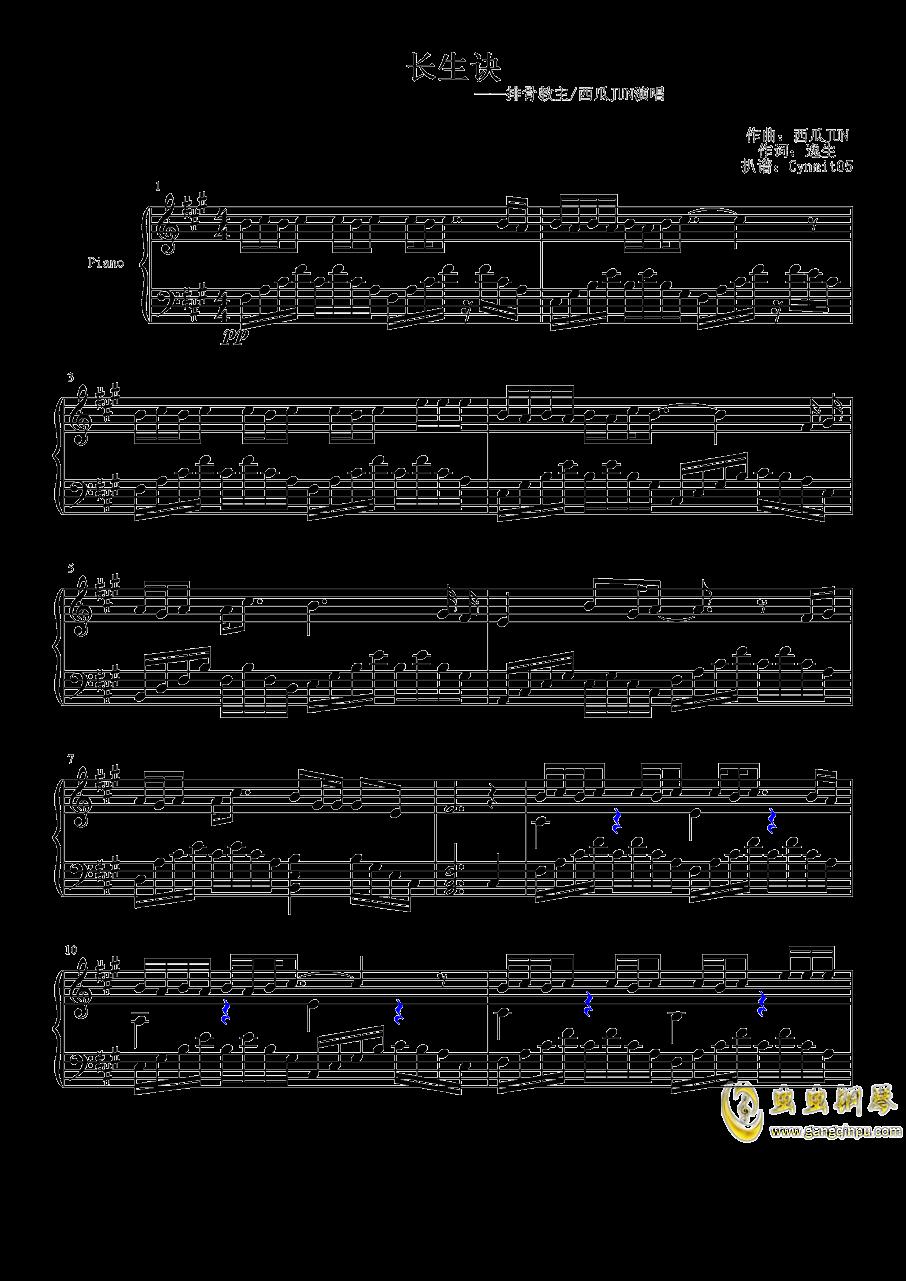 长生诀钢琴谱 第1页