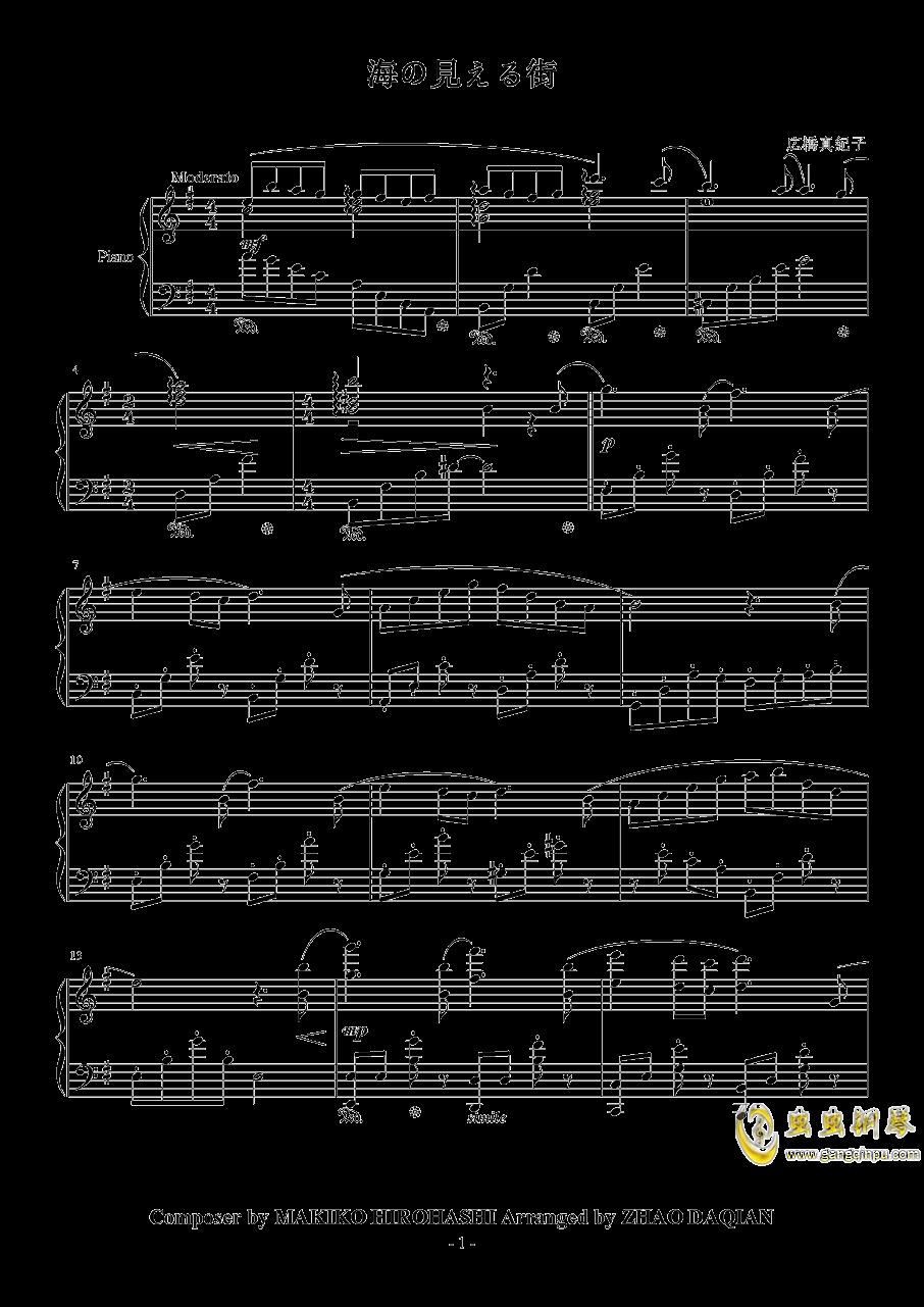 ��蛘婕o子-海の�える街钢琴谱 第1页