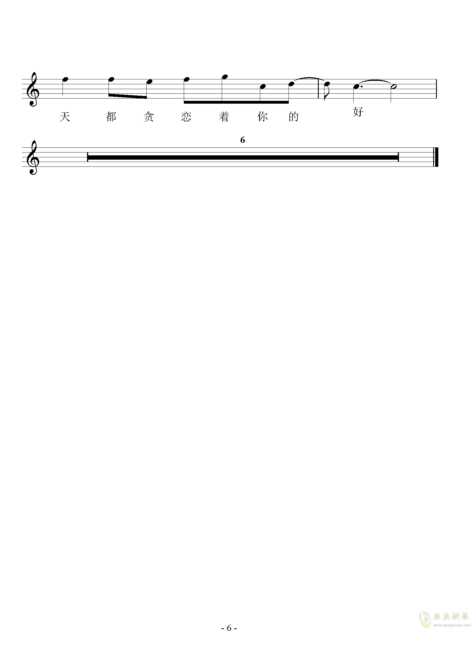 学猫叫弹唱钢琴谱 第6页