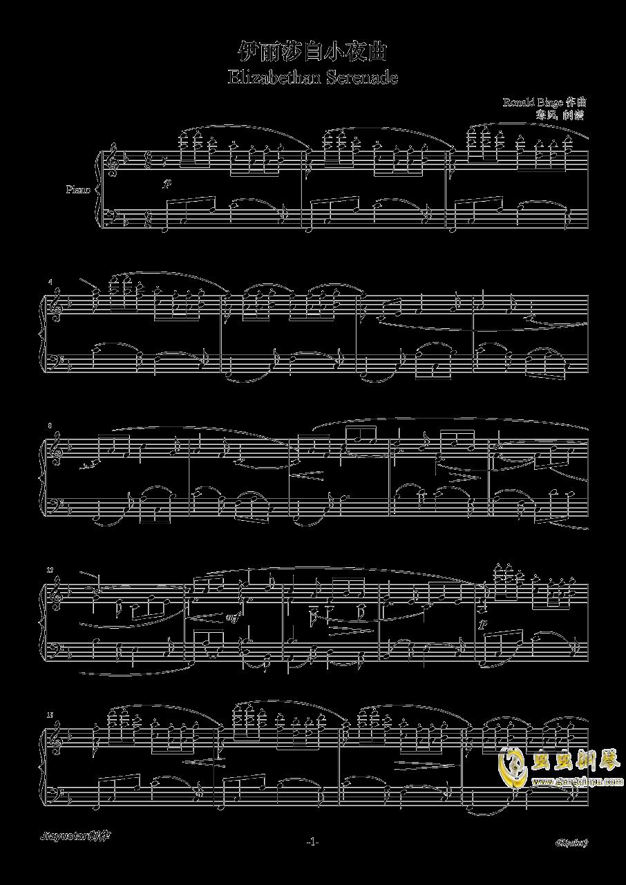 伊丽莎白小夜曲钢琴谱 第1页