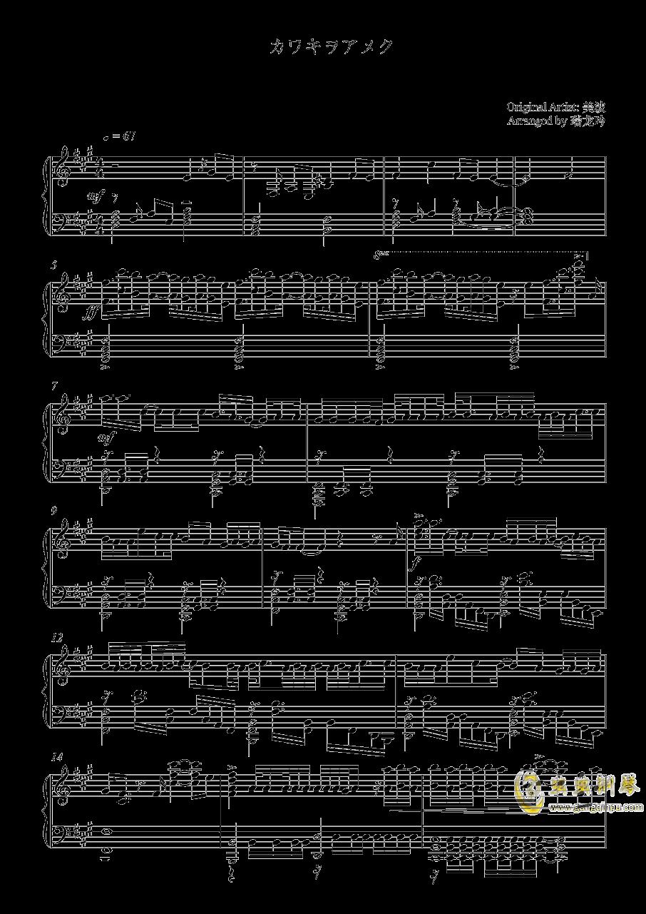 家有女友op カワキヲアメク钢琴谱 第1页