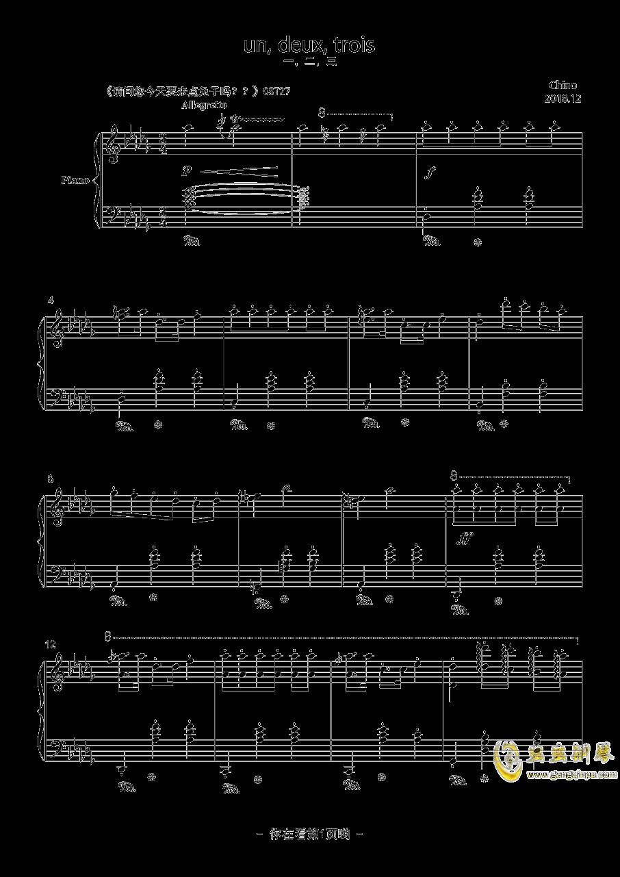 un, deux, trois钢琴谱 第1页