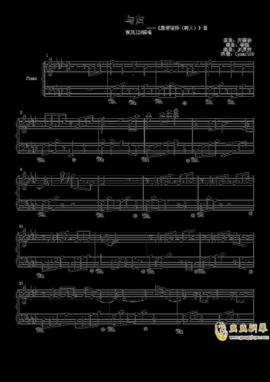与归钢琴谱 第1页