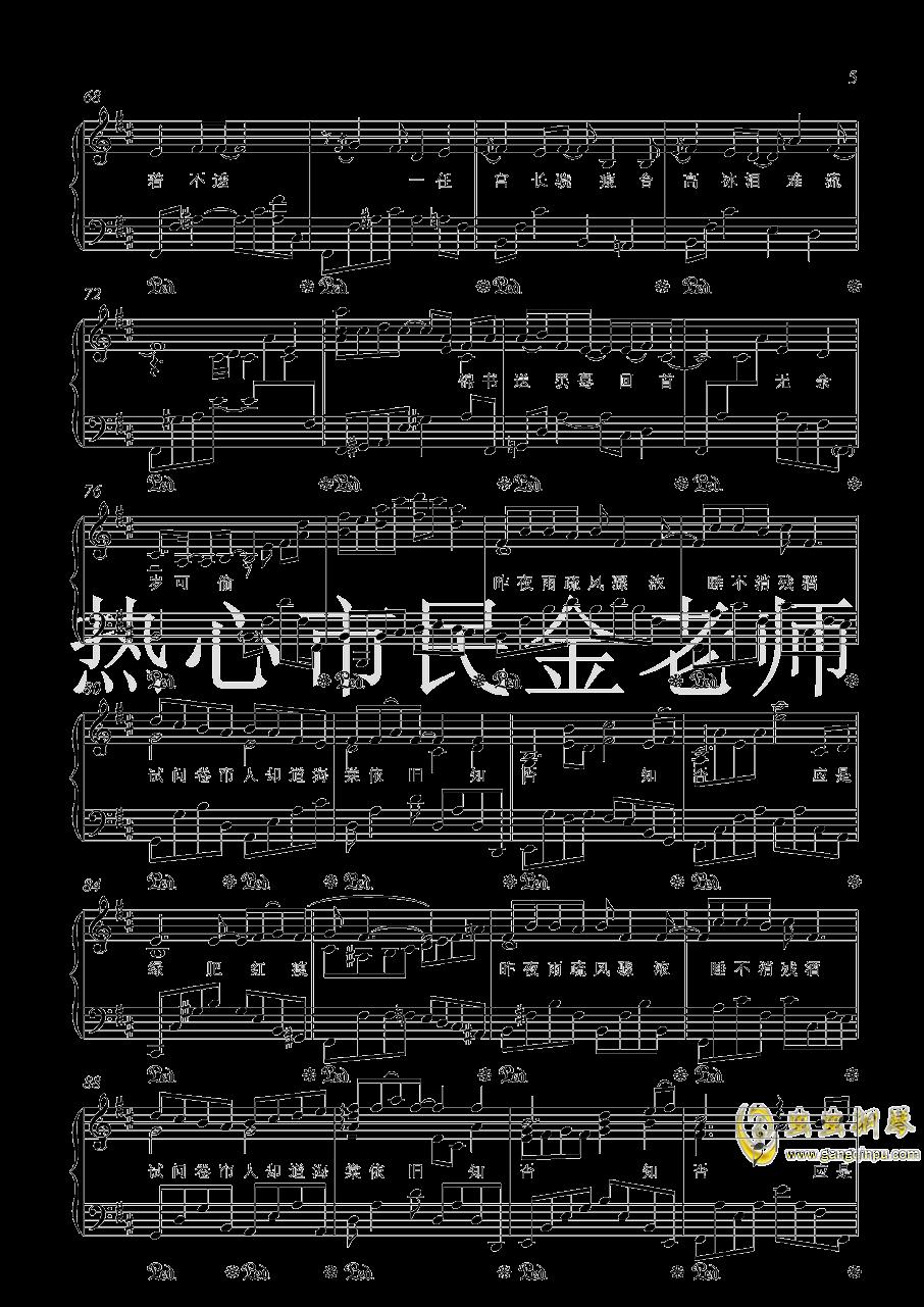 知否知否钢琴谱 第5页