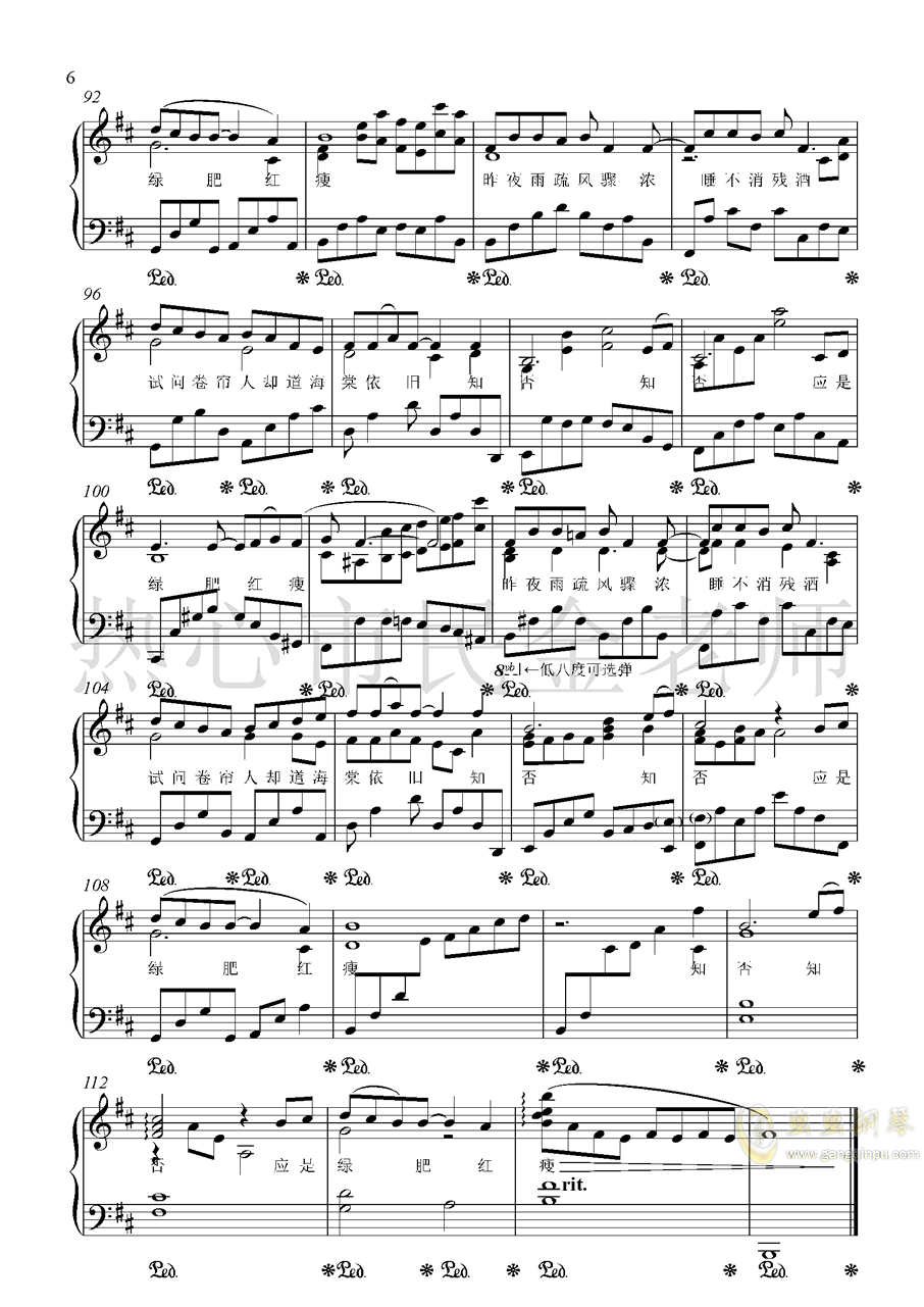 知否知否钢琴谱 第6页