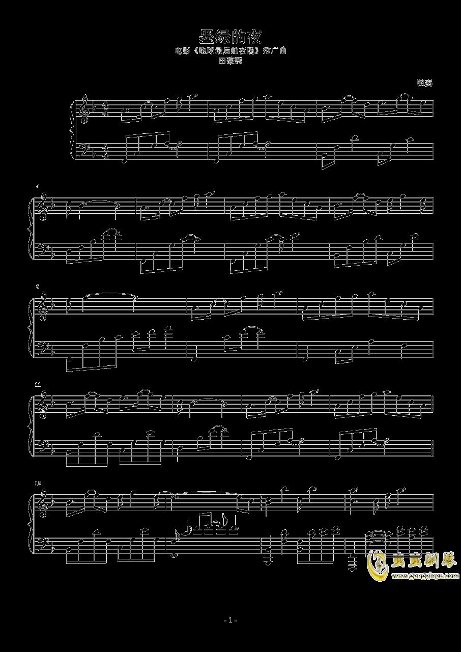 墨绿的夜钢琴谱 第1页