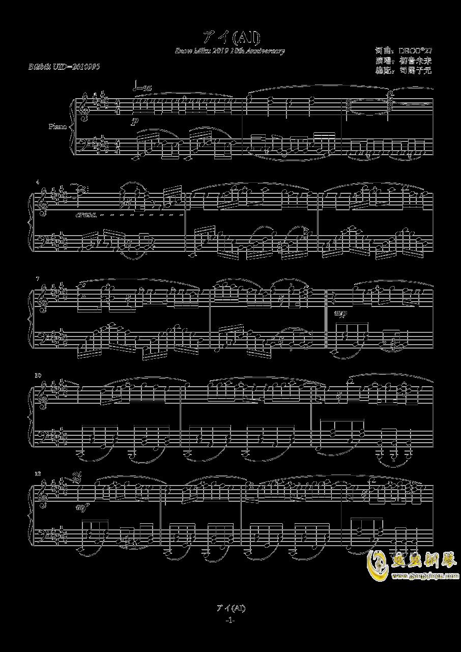 アイ钢琴谱 第1页