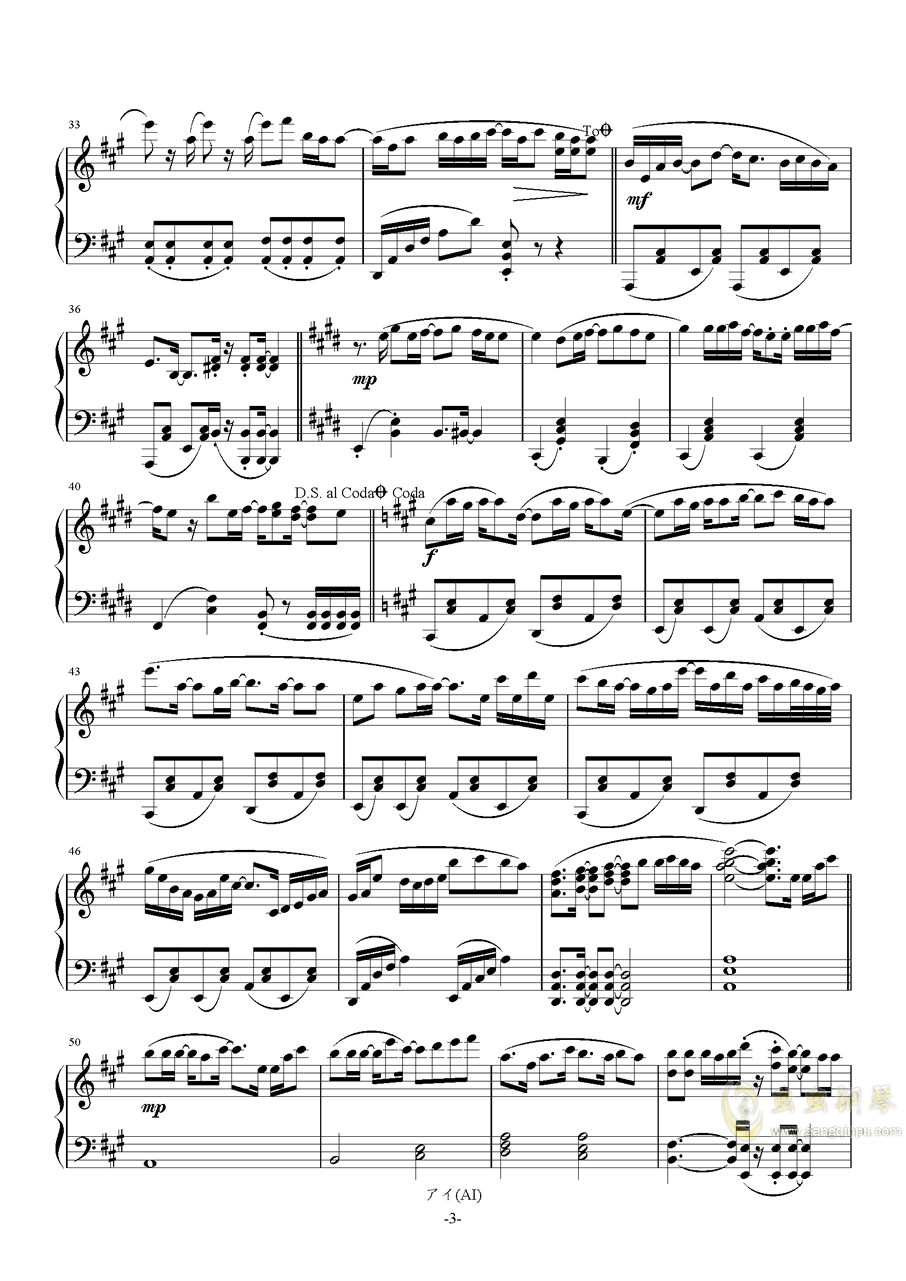 アイ钢琴谱 第3页
