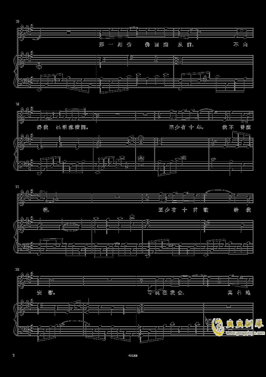当我想你的时候钢琴谱 第2页