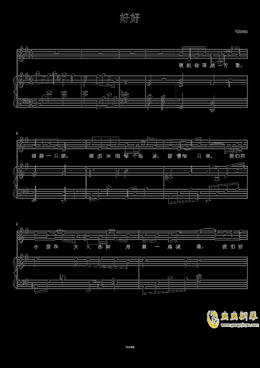 好好钢琴谱 第1页