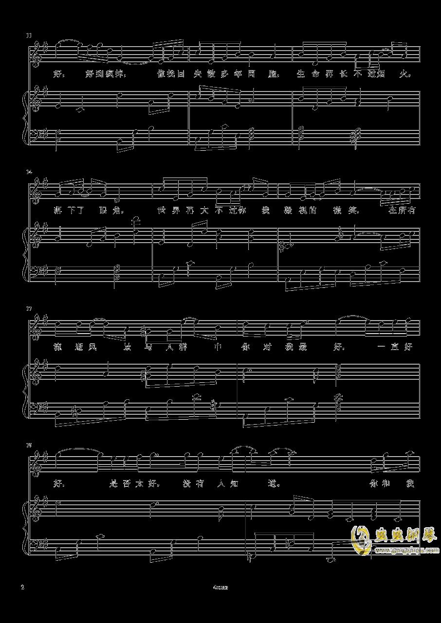 好好钢琴谱 第2页