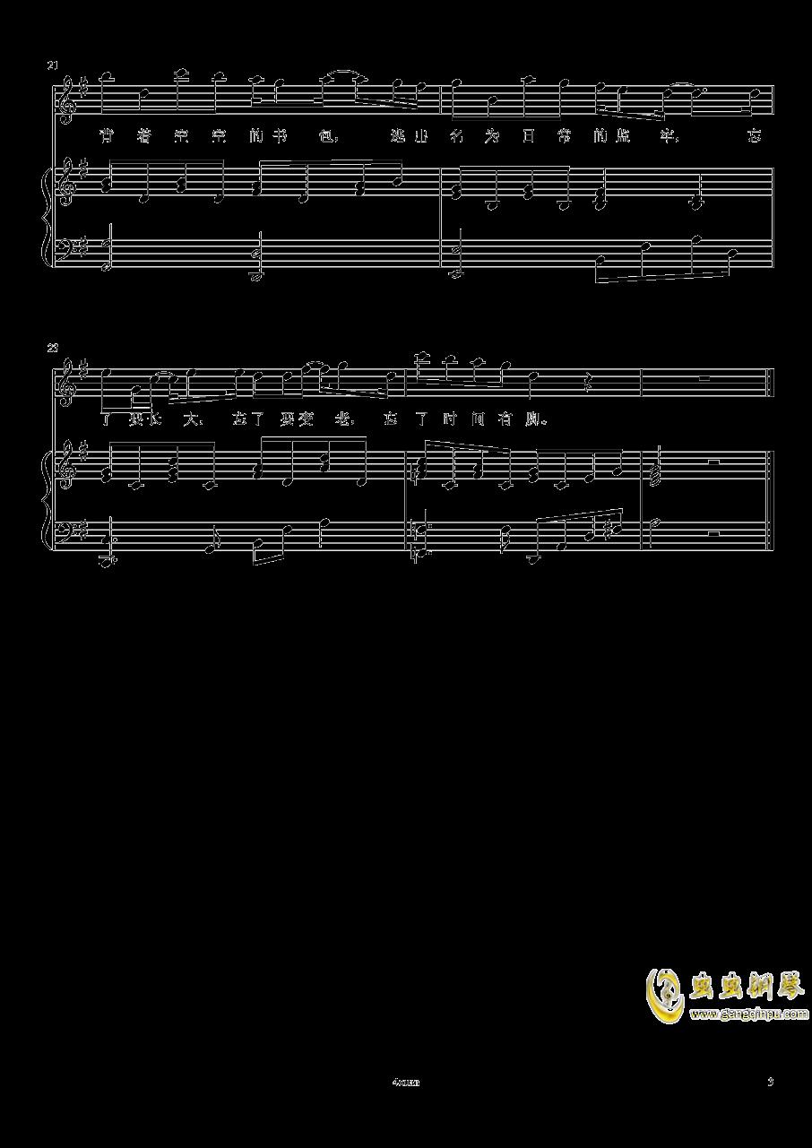 好好钢琴谱 第3页