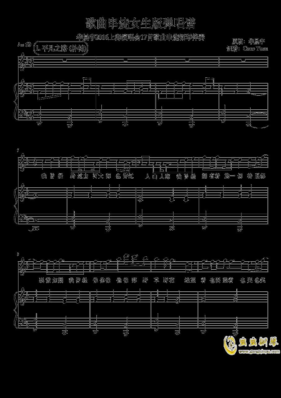 演唱会歌曲串烧钢琴谱 第1页