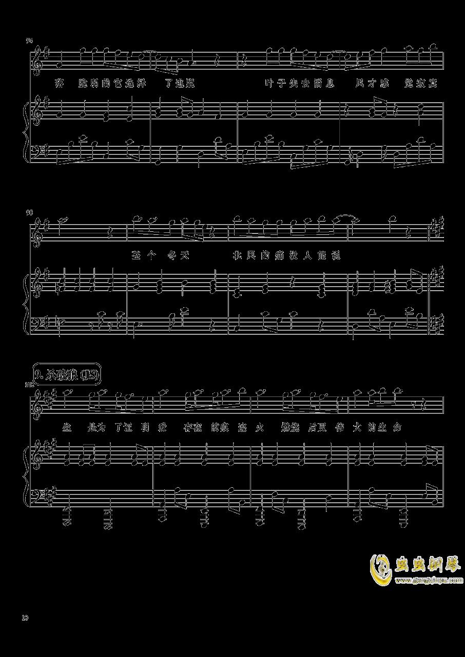 演唱会歌曲串烧钢琴谱 第10页