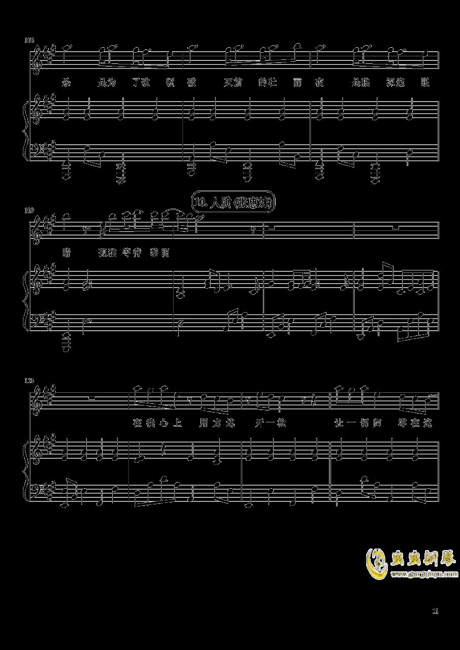演唱会歌曲串烧钢琴谱 第11页