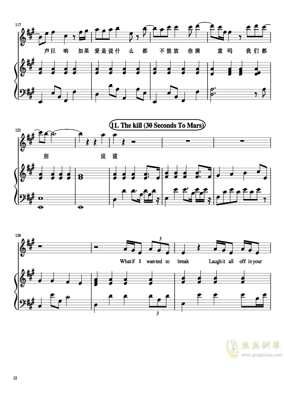 演唱会歌曲串烧钢琴谱 第12页