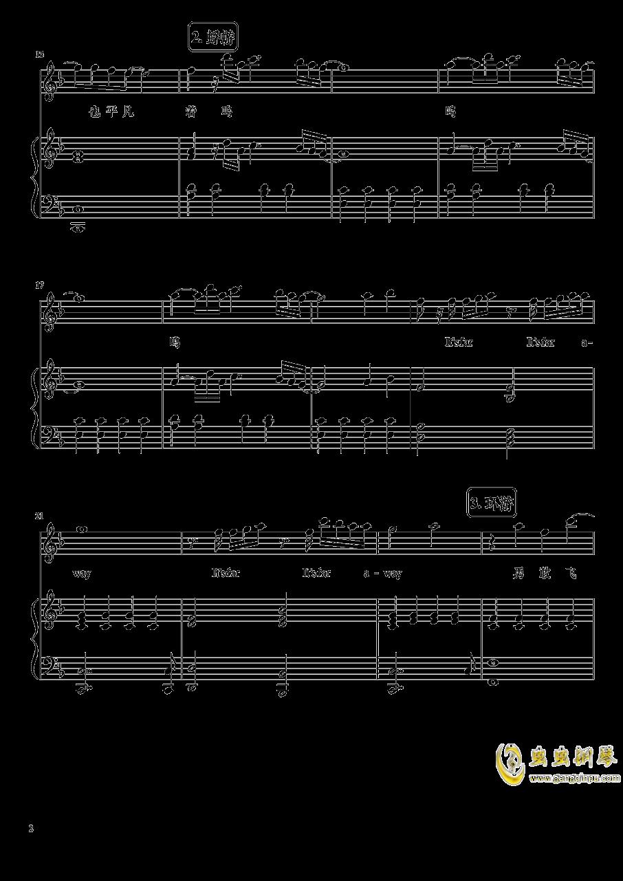 演唱会歌曲串烧钢琴谱 第2页