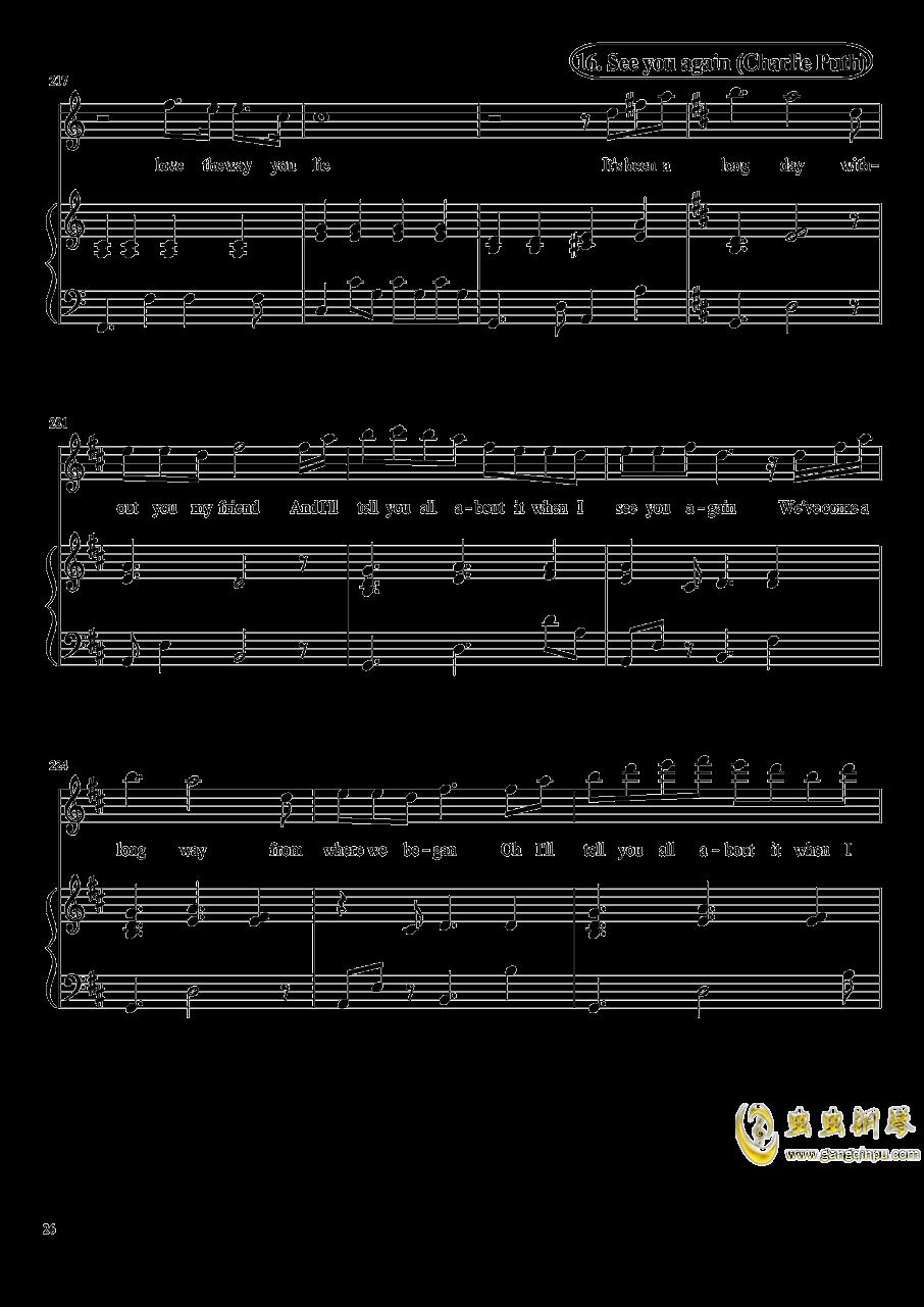 演唱会歌曲串烧钢琴谱 第26页