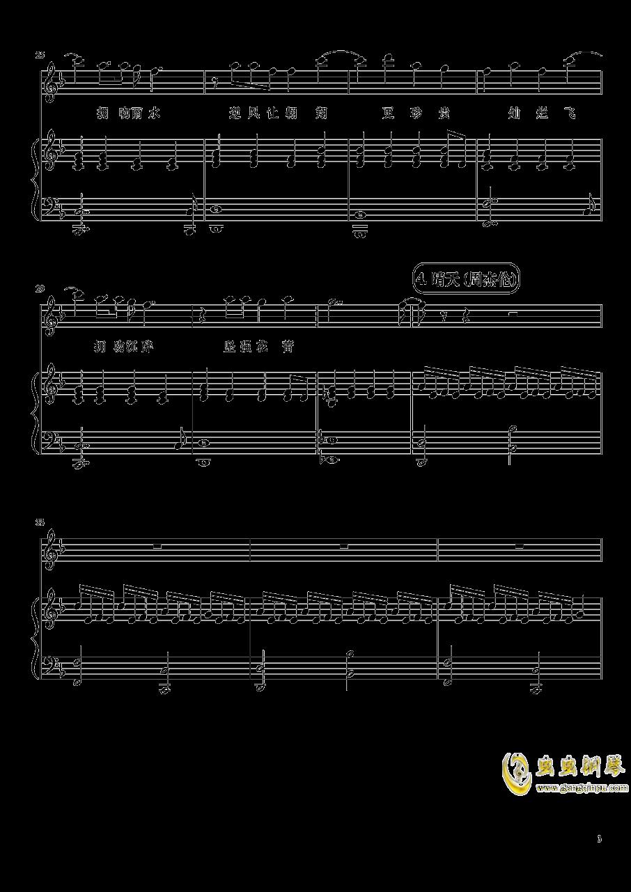 演唱会歌曲串烧钢琴谱 第3页