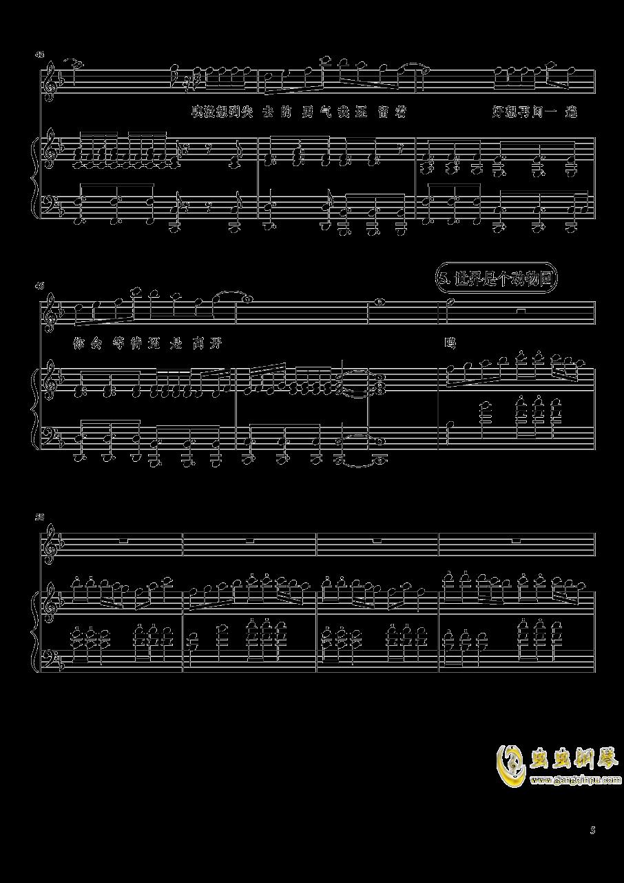 演唱会歌曲串烧钢琴谱 第5页