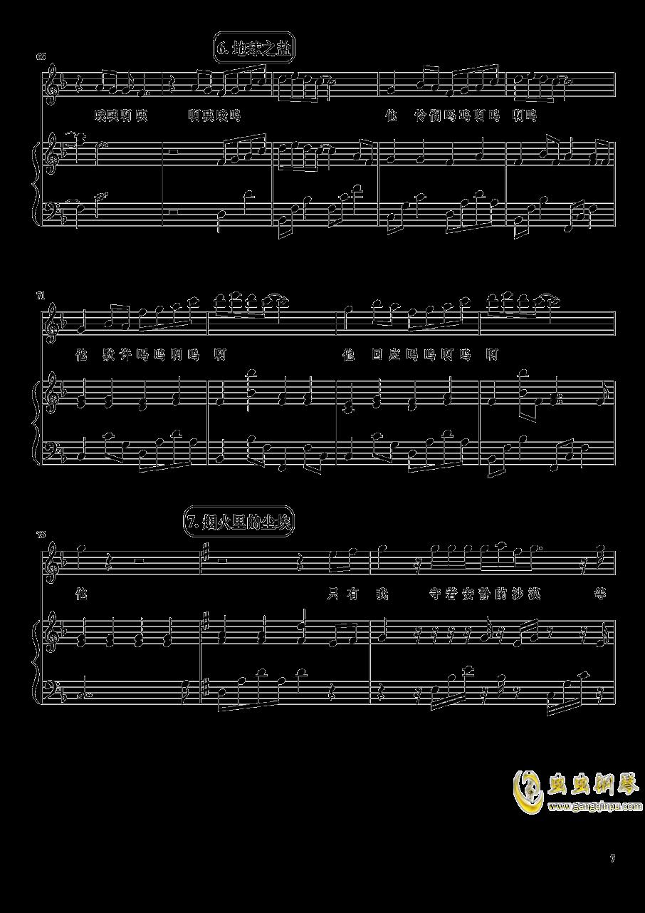 演唱会歌曲串烧钢琴谱 第7页
