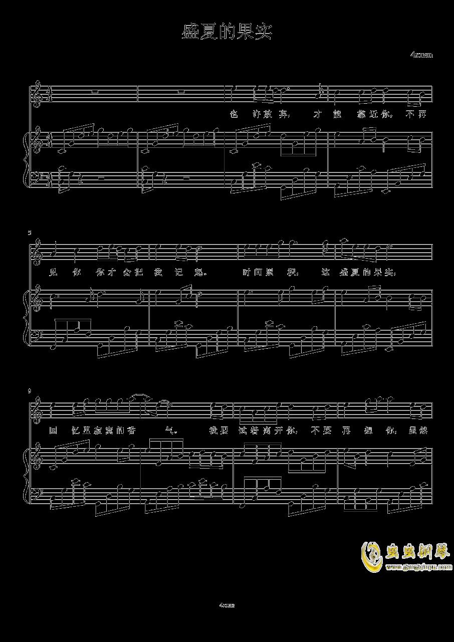 盛夏的果实钢琴谱 第1页