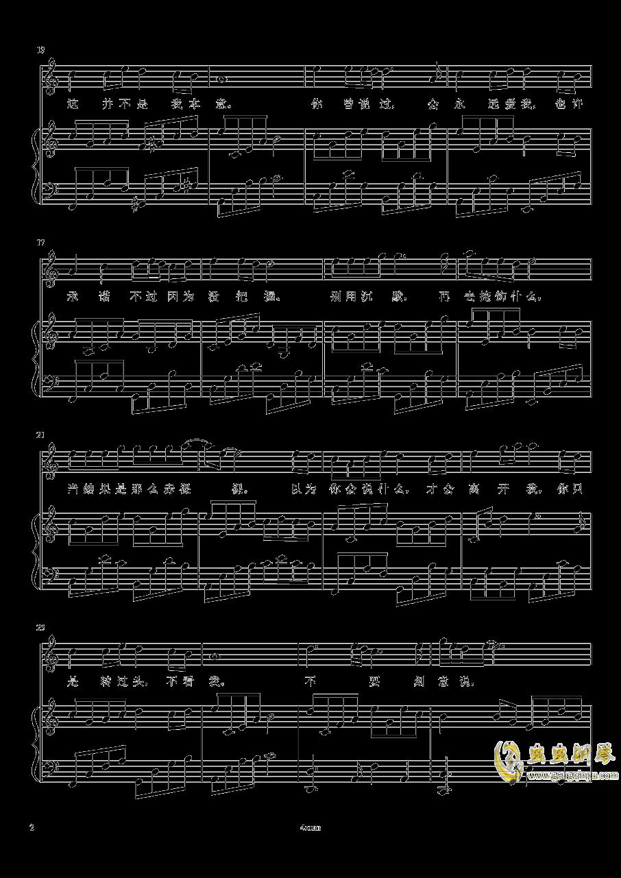 盛夏的果实钢琴谱 第2页