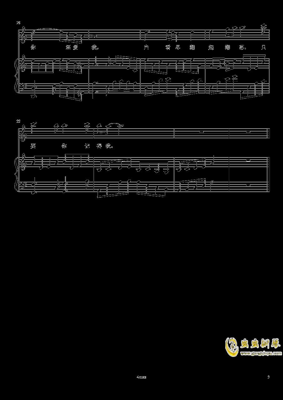 盛夏的果实钢琴谱 第3页