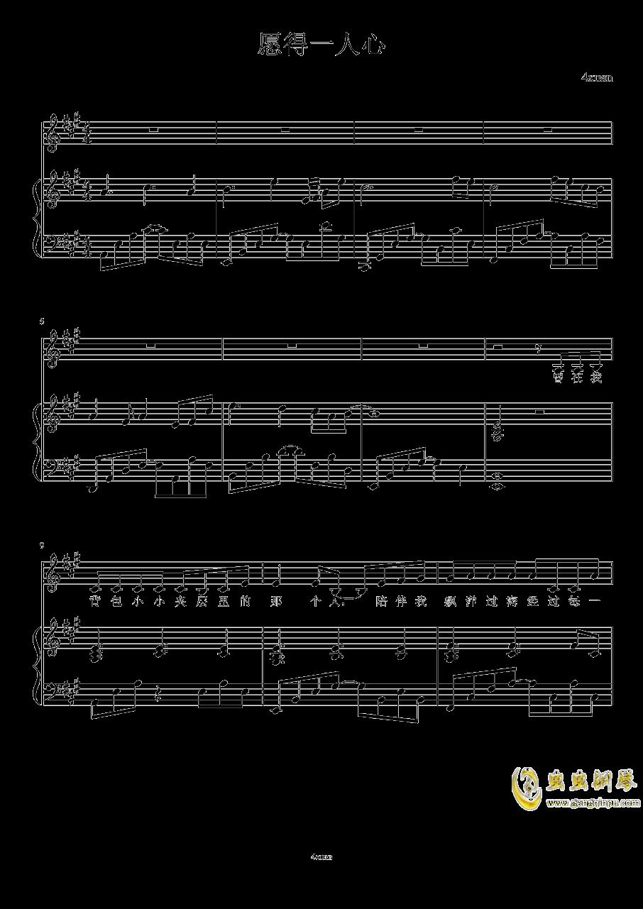 愿得一人心钢琴谱 第1页