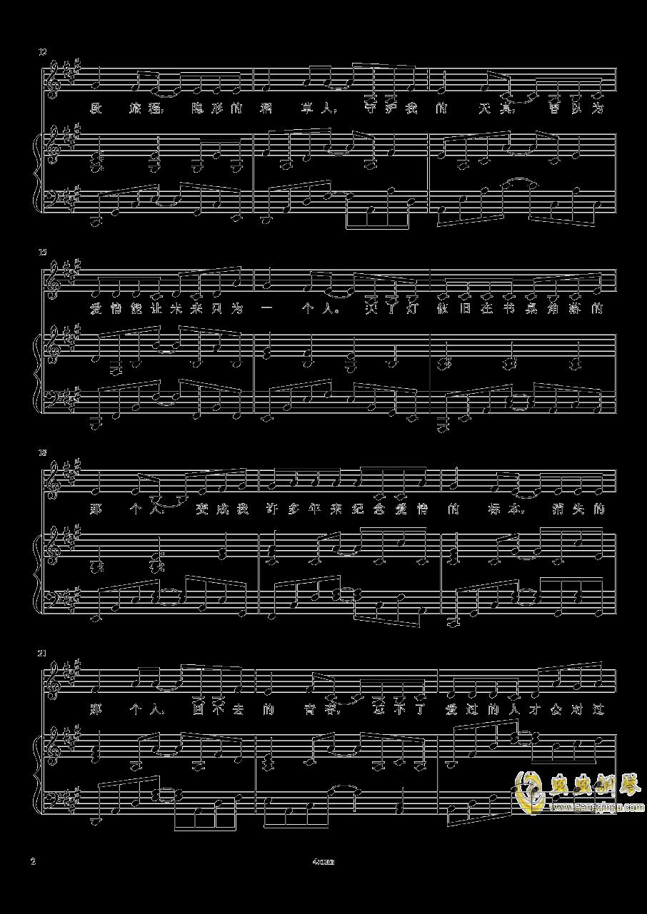 愿得一人心钢琴谱 第2页