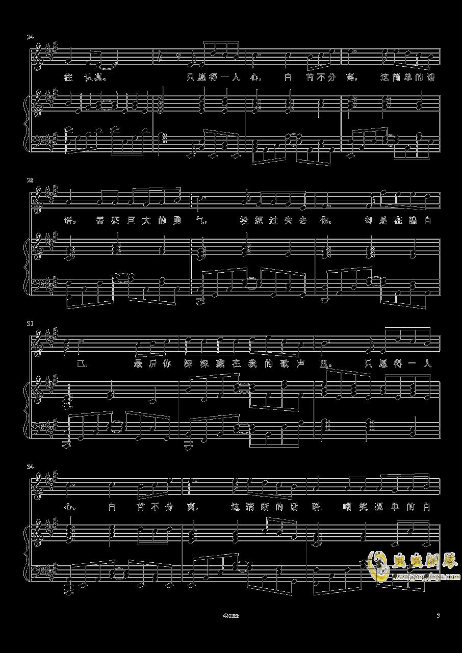 愿得一人心钢琴谱 第3页