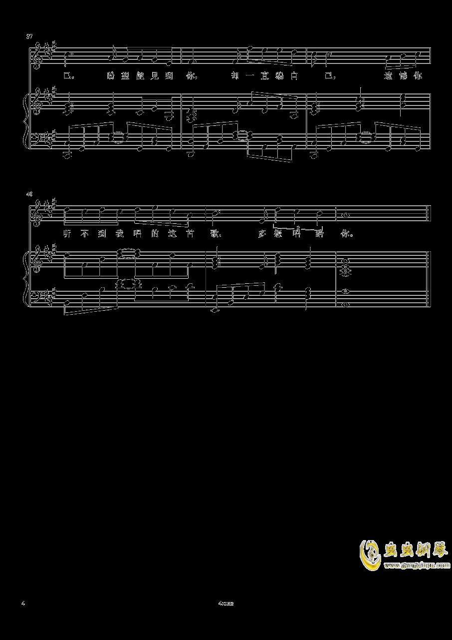 愿得一人心钢琴谱 第4页